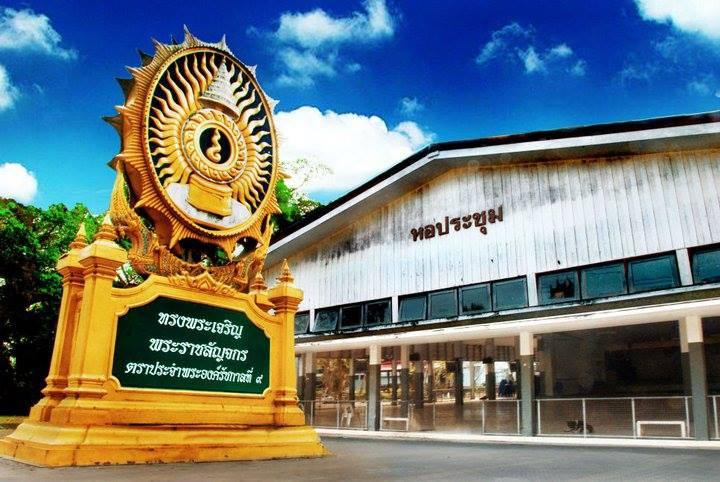 หอประชุมราชภัฏเพชรบุรี นิทรรศการออนไลน์ 14 กุมภาพันธ์ วันสถาปนาราชภัฏ