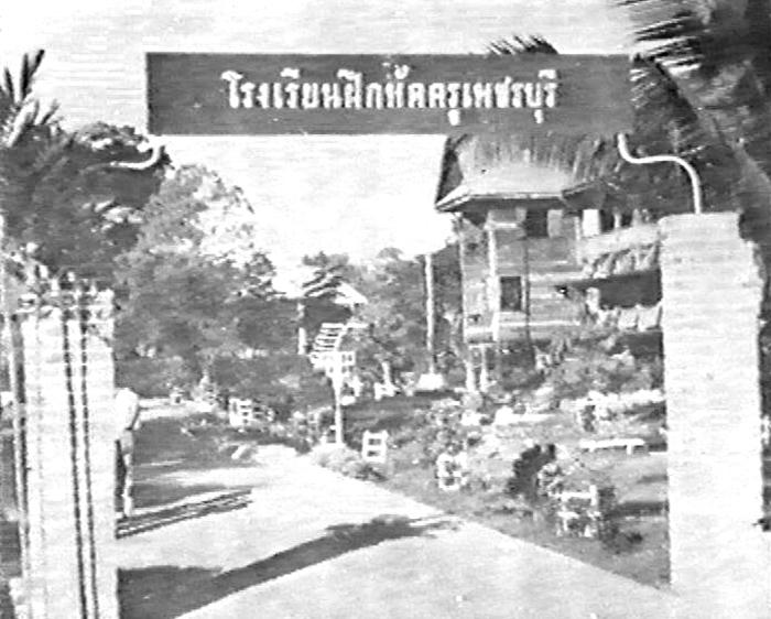 โรงเรียนฝึกหัดครู นิทรรศการออนไลน์ 14 กุมภาพันธ์ วันสถาปนาราชภัฏ