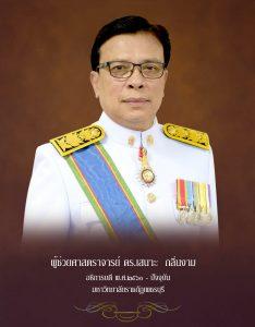 23 1 scaled 1 นิทรรศการออนไลน์ 14 กุมภาพันธ์ วันสถาปนาราชภัฏ